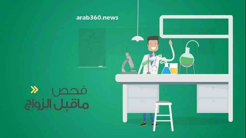 خطوات حجز موعد فحص الزواج عبر وزارة الصحة السعودية