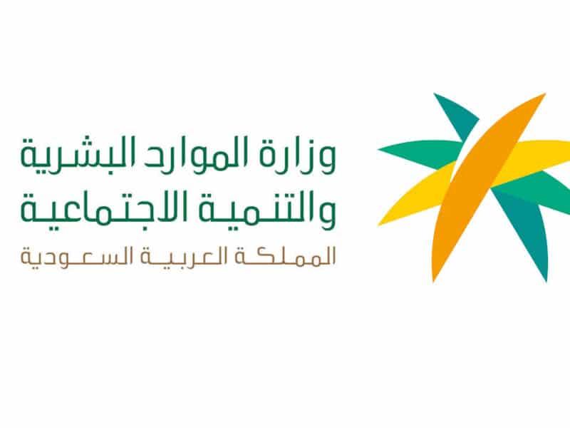 حجز موعد مكتب العمل وزارة الموارد البشرية 2021