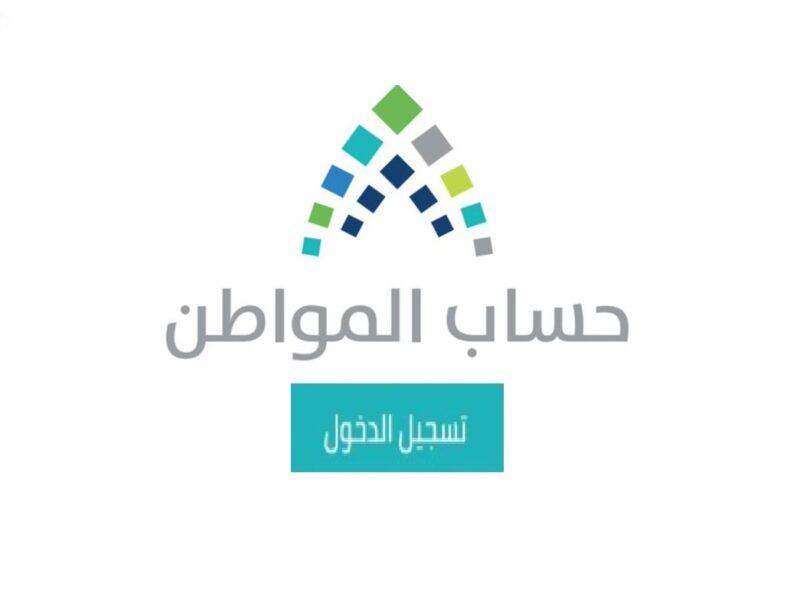 رابط حساب المواطن تسجيل دخول البوابة الإلكترونية