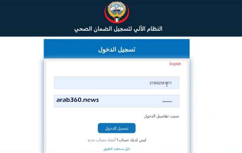 طريقة دفع التأمين الصحي اون لاين الكويت للوافدين خطوة بخطوة