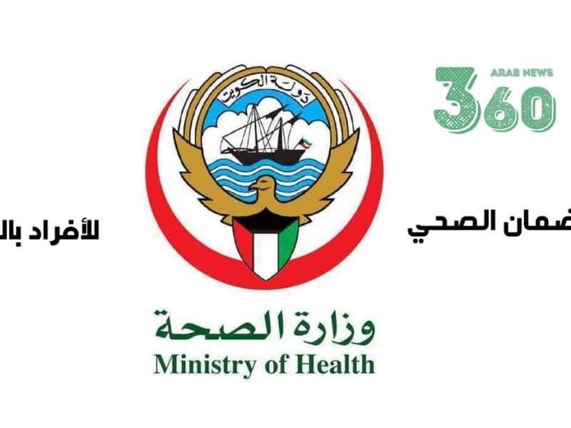 دفع الضمان الصحي بالكويت اون لاين للأفراد وطريقة استرداد قيمة الضمان الصحي