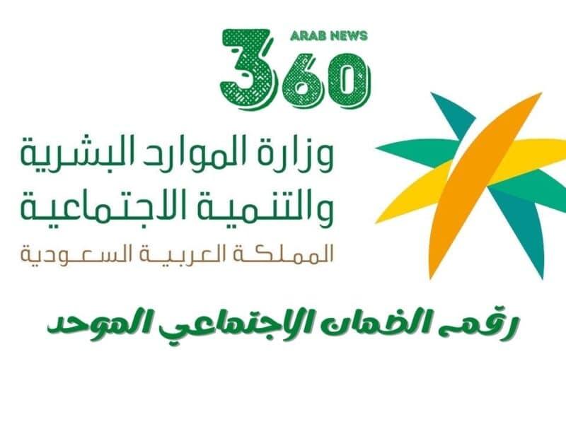 رقم الضمان الاجتماعي الموحد للتواصل مع وزارة الموارد السعودية