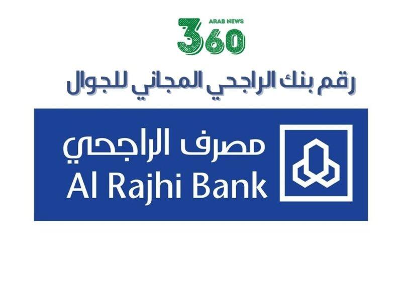 رقم بنك الراجحي المجاني للجوال للاستفسار والشكاوي عرب 360