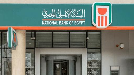 رقم تليفون خدمة عملاء البنك الأهلي المصري المختصر