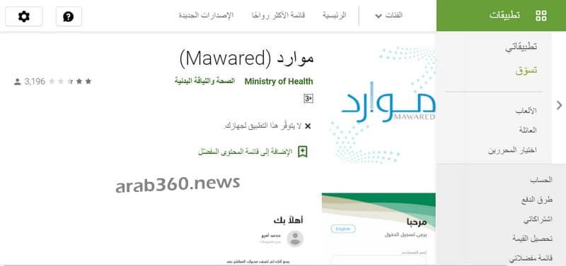 رابط مباشر نظام موارد وزارة الصحة خدمة مديري عبر الموقع وتطبيق الجوال