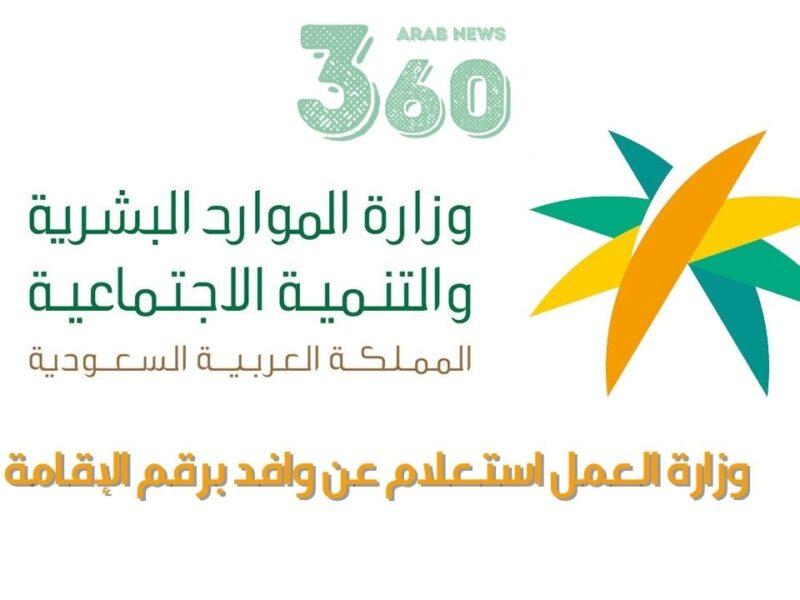 وزارة العمل استعلام عن وافد برقم الإقامة ونقل كفالة مقيم إلكترونياً