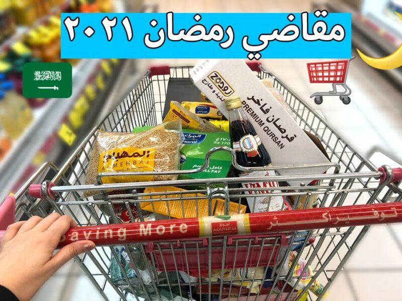 ورقة مشتريات أغراض رمضان 2021 المهمة مكتوبة