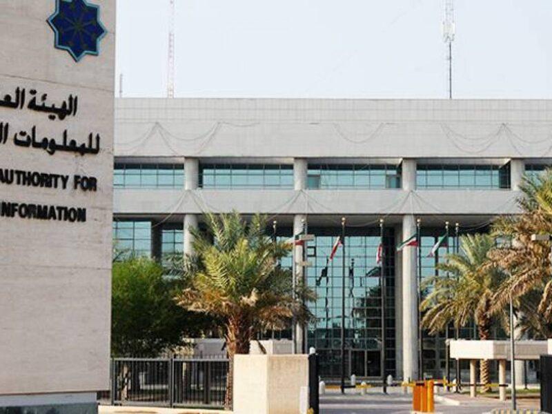 مواعيد عمل الهيئة العامة للمعلومات المدنية خلال الحظر الجزئي في الكويت