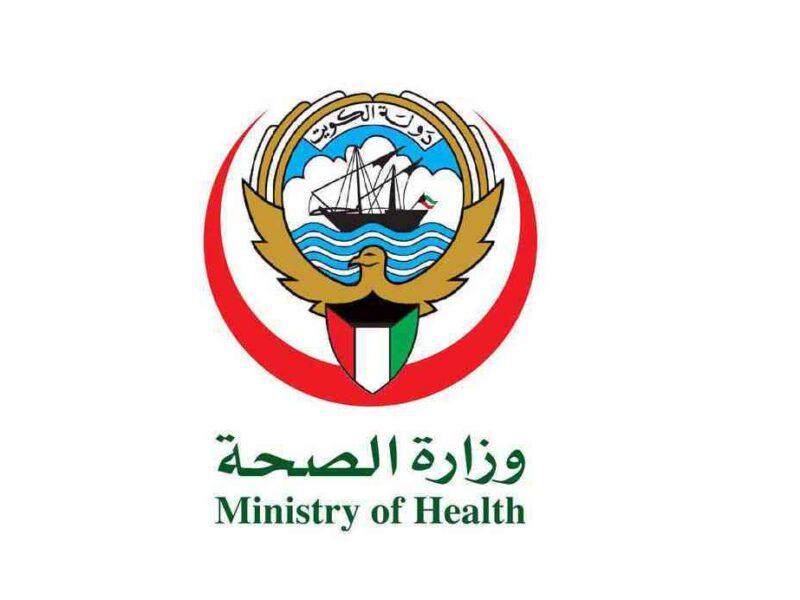 رابط النظام الآلي لتسجيل الضمان الصحي بالكويت