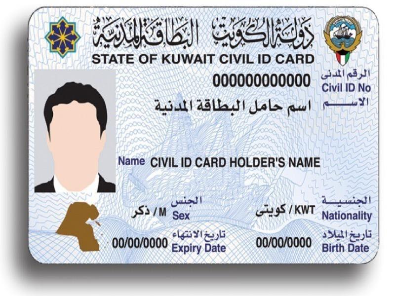 كيفية تجديد البطاقة المدنية للكويتي أون لاين 2021