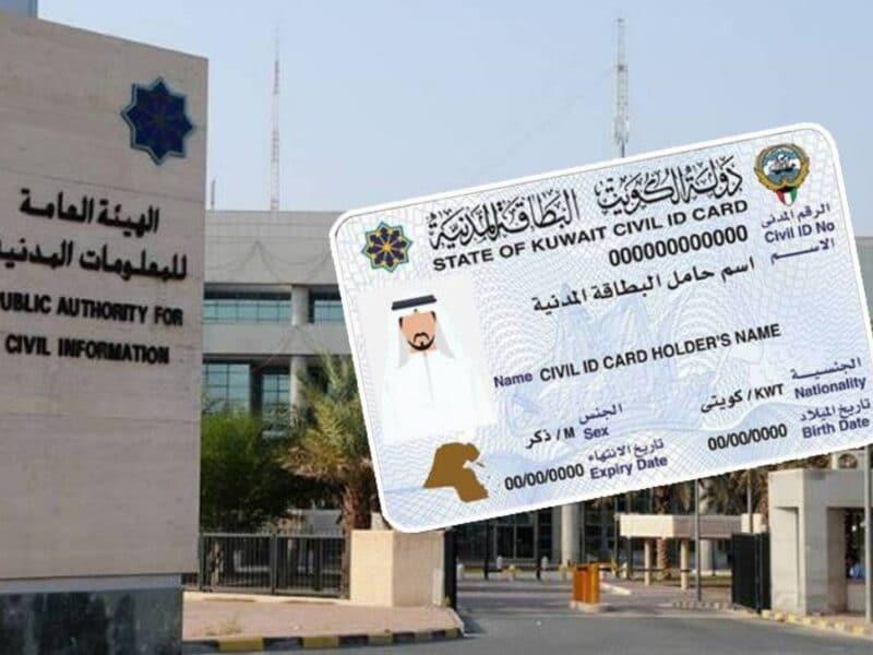 تجديد البطاقة المدنية للوافدين الكويت بالرقم المدني 2021