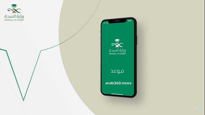 رقم وطريقة حجز موعد للذهاب للمستوصف الصحي السعودية