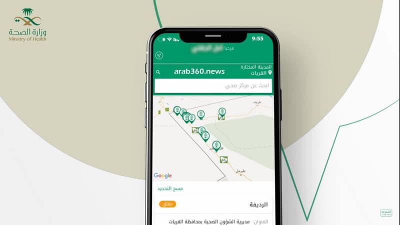 رقم وطريقة حجز موعد مستوصف صحي السعودية