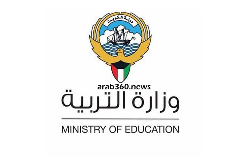 خطوات ورابط حجز موعد وزارة التربية منصة متى الكويت