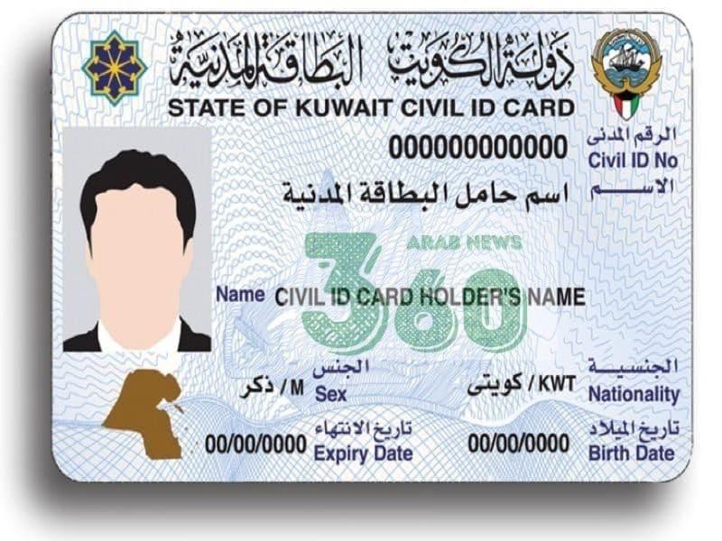 رابط الاستعلام عن البطاقة المدنية بالرقم المدني الكويت 2021
