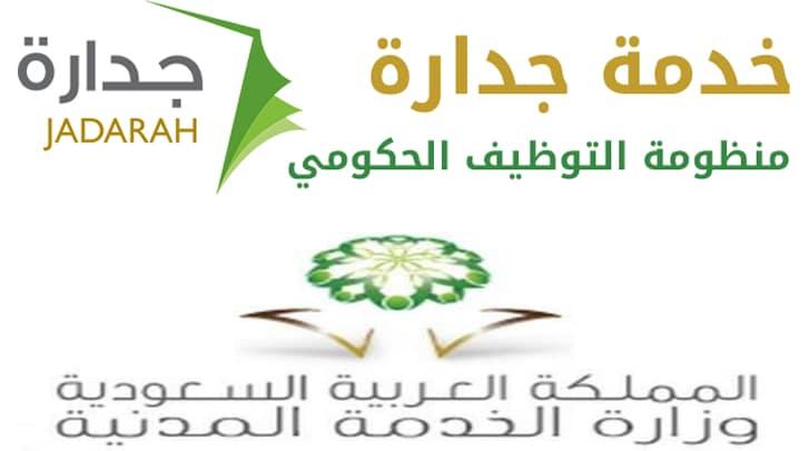 رابط جدارة للتقديم على وظائف وزارة الحج والعمرة الإدارية للجنسين 2021