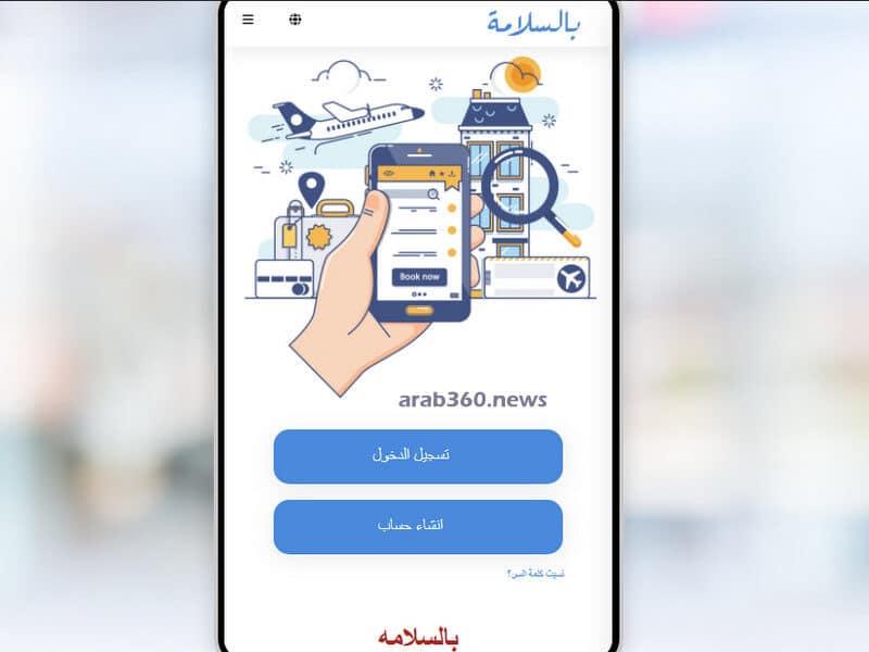 رابط منصة بالسلامة لتسجيل عودة العمالة المنزلية للكويت 2021