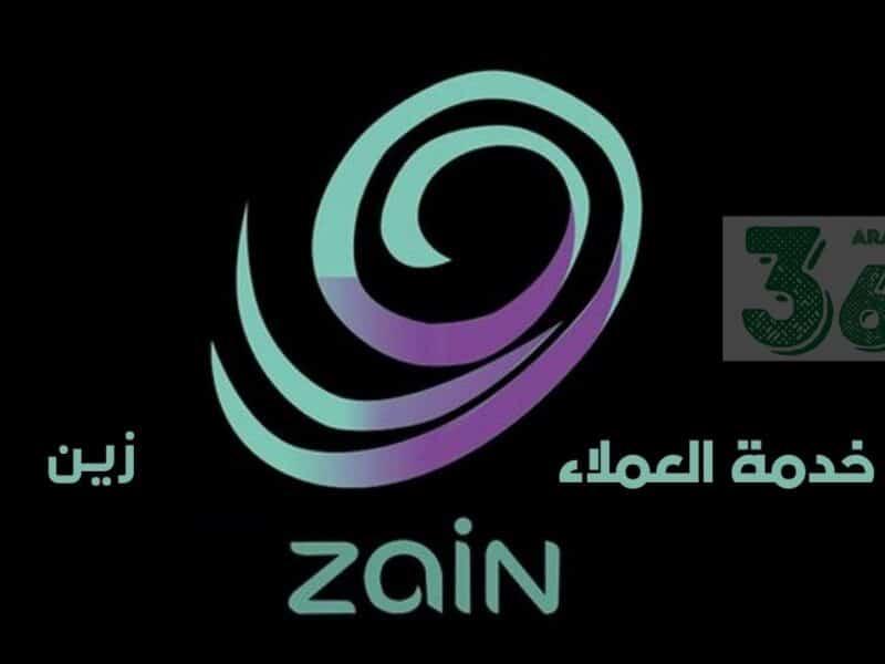رقم خدمة عملاء زين الكويت 2021