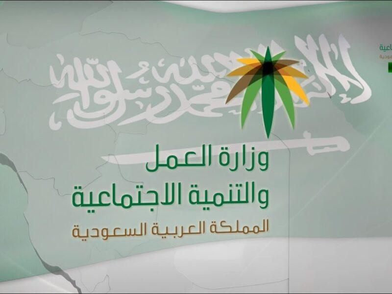 رقم مكتب العمل الموحد بالسعودية للاستفسارات والشكاوي