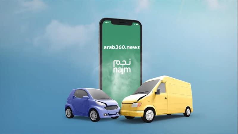 رقم نجم الموحد للحوادث المرورية Najm في السعودية 2021
