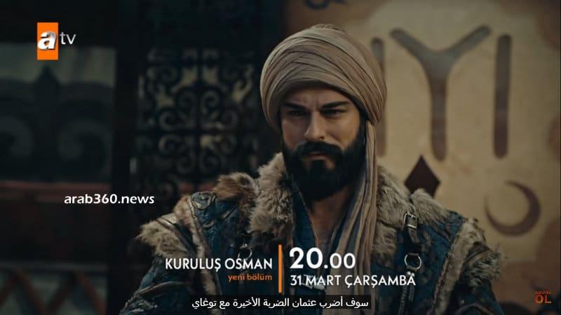 مسلسل قيامة عثمان الحلقة 52 مترجمة عربي شاشة كاملة hd atv
