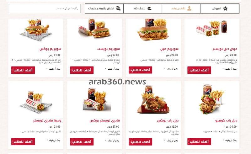 منيو كنتاكي السعودية 2021 وعروض KFC اليوم