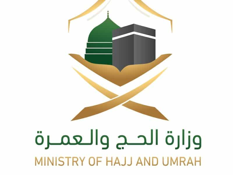 موعد التقديم على وظائف وزارة الحج والعمرة عبر جدارة