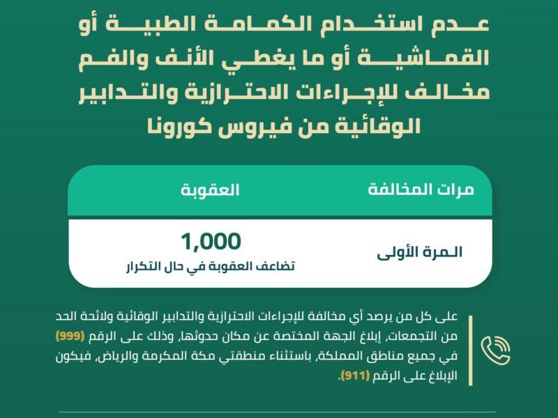 وزارة الداخلية السعودية: 1000 ريال عقوبة عدم لبس الكمامة