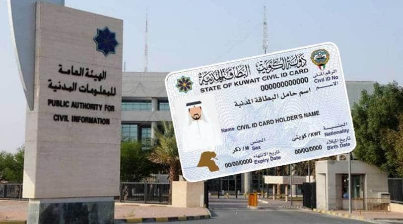 الاستعلام عن جاهزية البطاقة المدنية بالرقم المدني بالكويت 2021