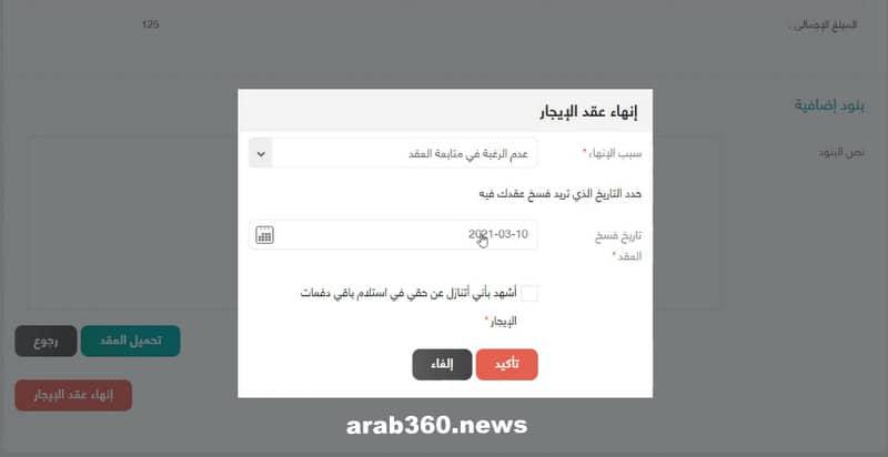 إلغاء عقد إيجار إلكتروني بموافقة الطرفين أو طرف واحد 1443