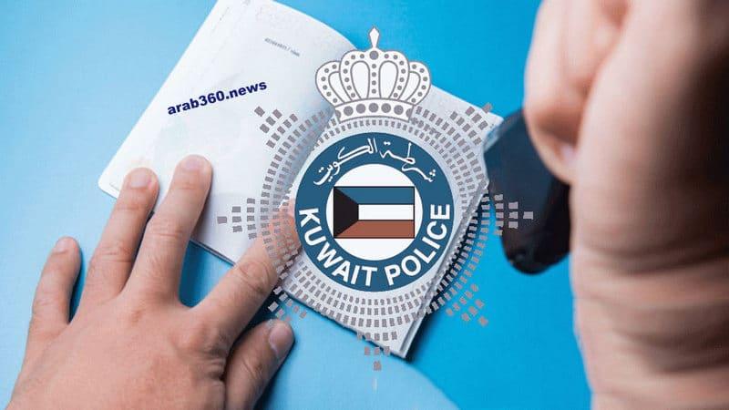 الاستعلام عن حالة البطاقة المدنية الكويت بالرقم المدني 2021