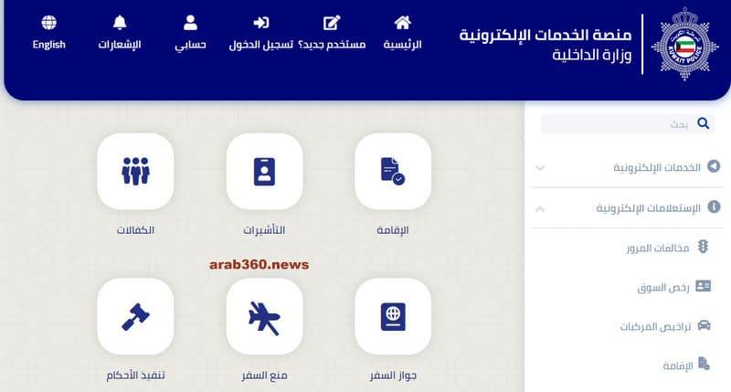الاستعلام عن صلاحية الإقامة في الكويت بالرقم المدني ونموذج تحويل الإقامة