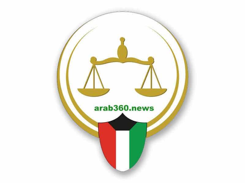 الاستعلام عن القضايا المرفوعة ضدكم وزارة العدل الكويت