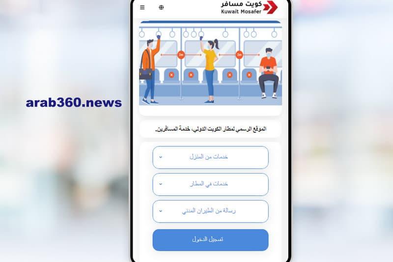 تطبيق كويت مسافر kuwait mosafer.. رابط وطريقة التسجيل