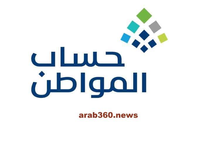 """حساب المواطن الدفعة 43 قيد الإيداع """"دفعة شهر يونيو"""""""