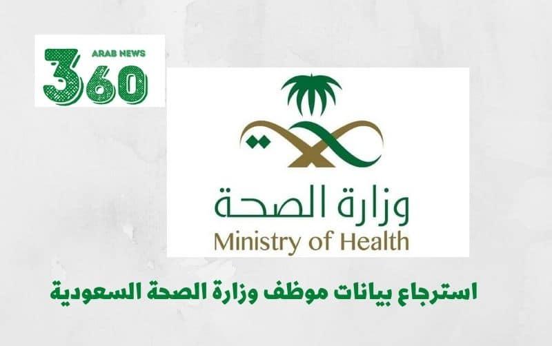 طريقة ورابط استرجاع بيانات موظف وزارة الصحة السعودية